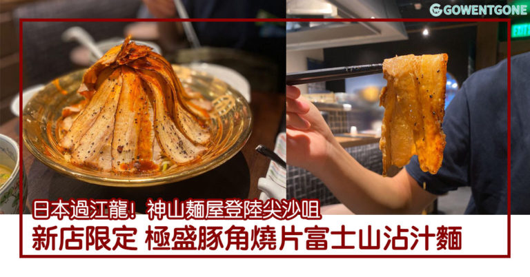東京神山麺屋再開新分店,選址在尖沙咀,更推出了 新店限定拉麵 極盛豚角燒片富士山沾汁麵!