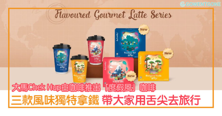 著名白咖啡品牌Chek Hup「度假風」咖啡 三款風味獨特拿鐵帶大家用舌尖去旅行,疫情下也可以來一場Vacation in a cup!