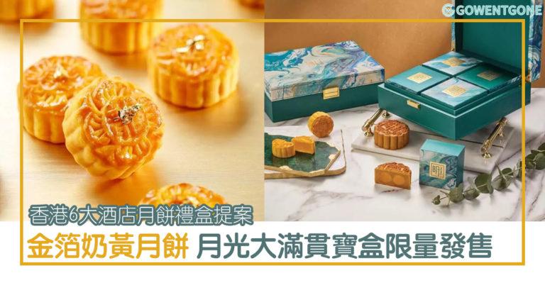 香港6大酒店月餅禮盒提案真心推薦|中秋節吃好吃滿,精裝金箔奶黃月餅限量發售, 月光大滿貫寶盒,月餅風味百花齊放~