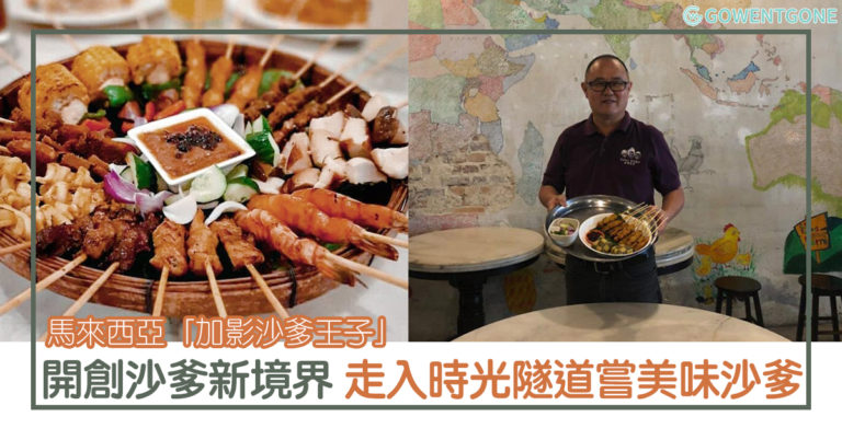 馬來西亞「加影沙爹王子」|開創沙爹新境界,讓食物回到原味,注重食材品質吃得健康,走入時光隧道品嘗美味沙爹