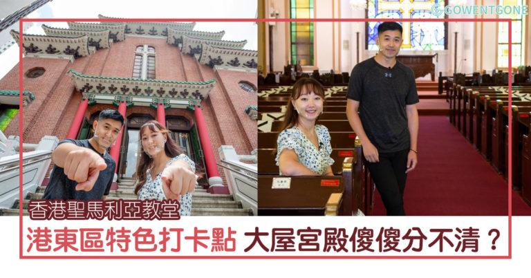 港島東區特色打卡點| 大屋或宮殿傻傻分不清?融入中國文化特色的香港聖公會聖馬利亞教堂,紅磚綠瓦,彷如宮庭的壯麗!