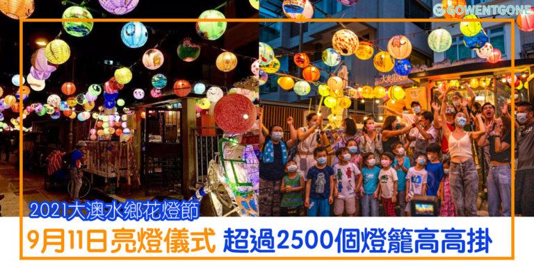 香港中秋節好去處|2021大澳水鄉花燈節,9月11日亮燈儀式,超過2500個燈籠掛滿大澳街頭,即刻報名大澳中秋花燈離島打卡美食遊!