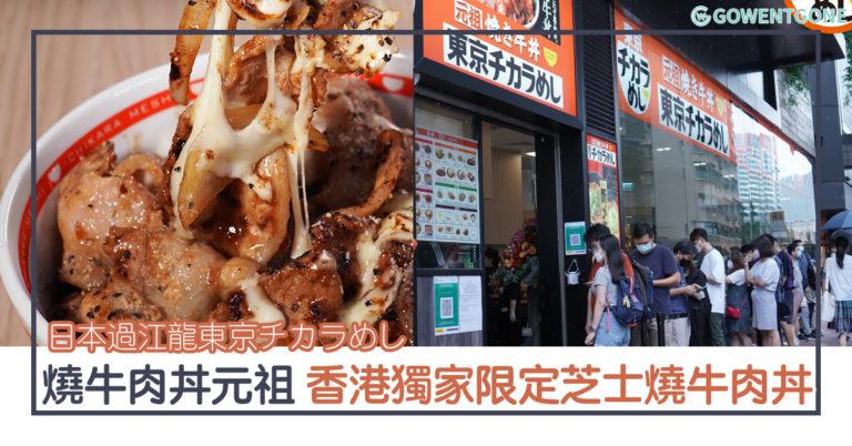 日本燒牛肉丼過江龍 燒牛元祖 東京チカラめし,香港獨家限定芝士燒牛肉丼,牛肉丼再度升華,讓大家驚喜連連~