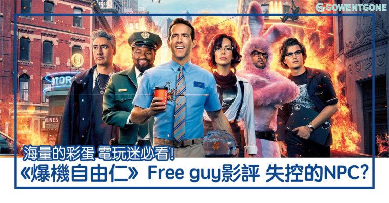 《爆機自由仁》Free guy影評|電玩迷必看!失控的NPC帶來虛擬與真實的故事